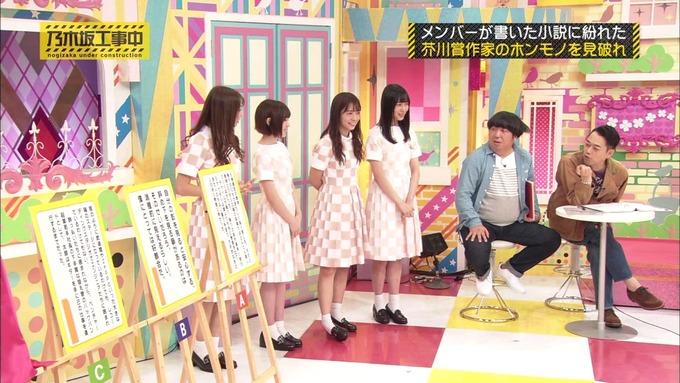 乃木坂工事中 センス見極めバトル⑧ (75)