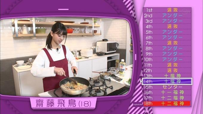 乃木坂工事中 18thシングル選抜 齋藤飛鳥 (9)