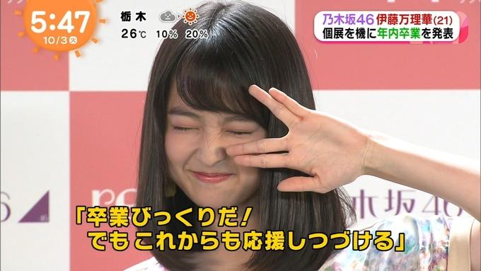 めざましテレビ 伊藤万理華 卒業 (15)