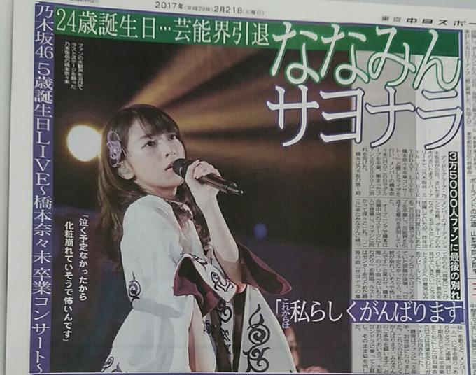 橋本奈々未卒業ライブ新聞 (1)