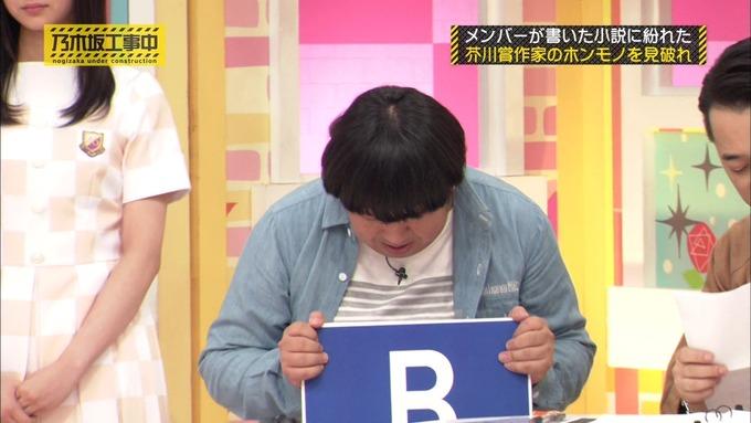 乃木坂工事中 センス見極めバトル⑨ (3)