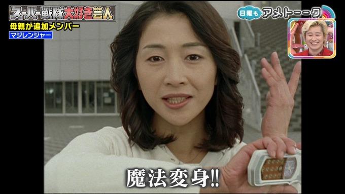 アメトーク 戦隊 井上小百合③ (91)