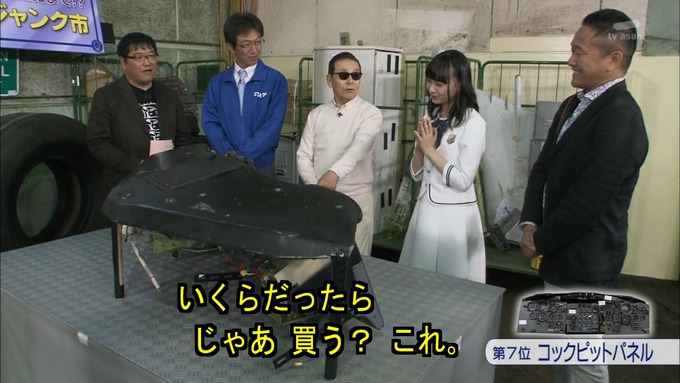 23 タモリ倶楽部 鈴木絢音① (50)