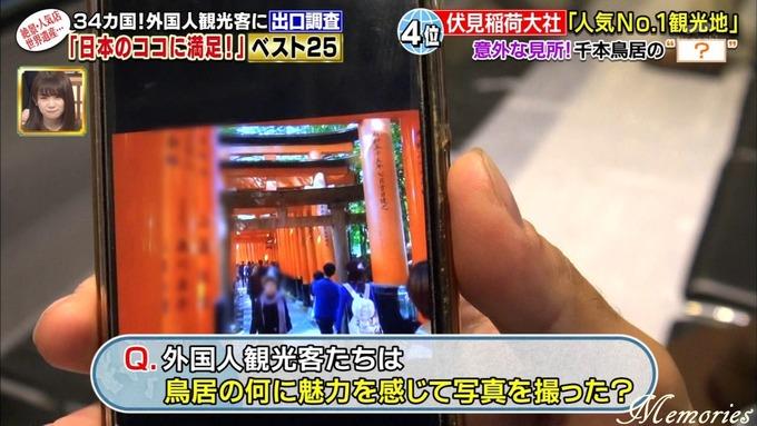 16 世界が驚いたニッポン 秋元真夏② (1)