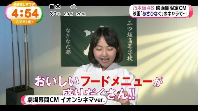 めざましアクア あさひなぐ 限定CM (23)