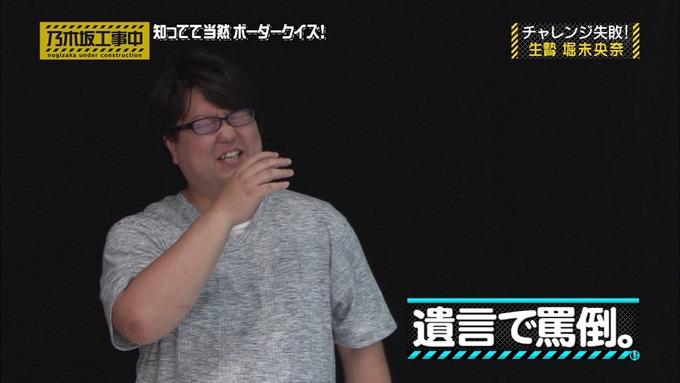 乃木坂工事中 ボーダークイズ⑨ (103)