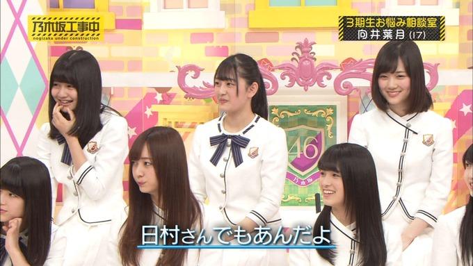 乃木坂工事中 3期生悩み相談 向井葉月 (93)