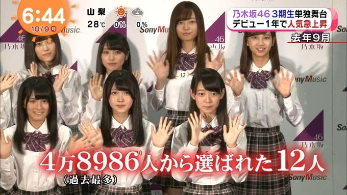 めざましテレビ 見殺し姫 (12)