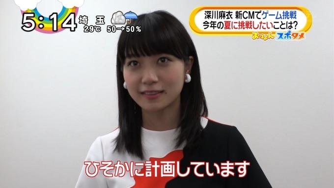 おは4 深川麻衣 ゲームCM (30)