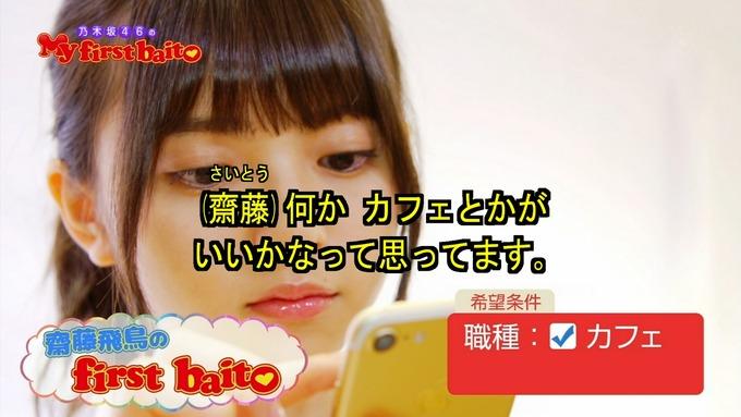 My first baito 齋藤飛鳥① (2)