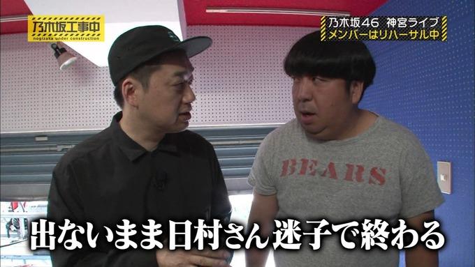 乃木坂工事中 日村密着④ (19)