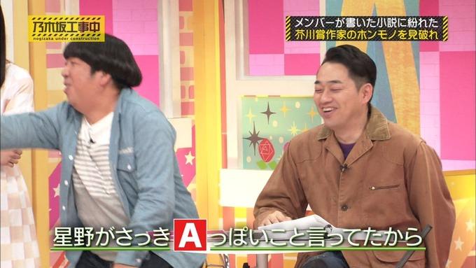 乃木坂工事中 センス見極めバトル⑨ (36)