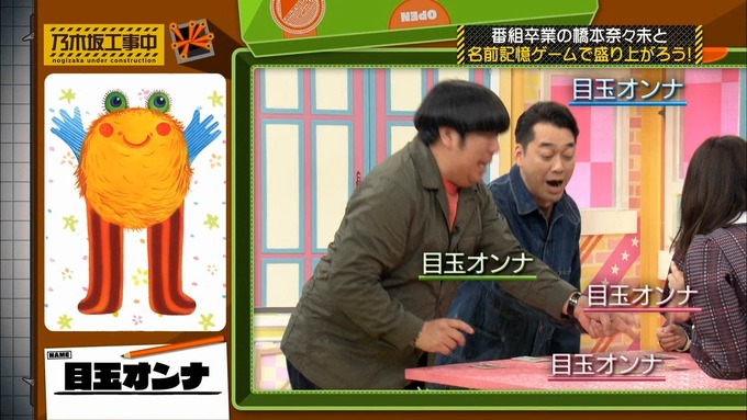 乃木坂工事中 橋本奈々未「ボードゲーム部」ナンジャモンジャ (123)