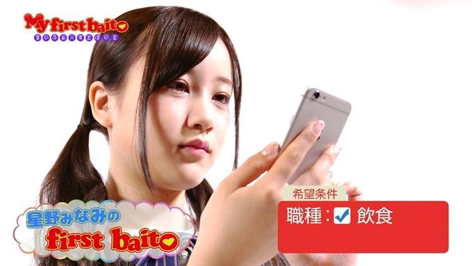 My first baito 星野みなみ (1)
