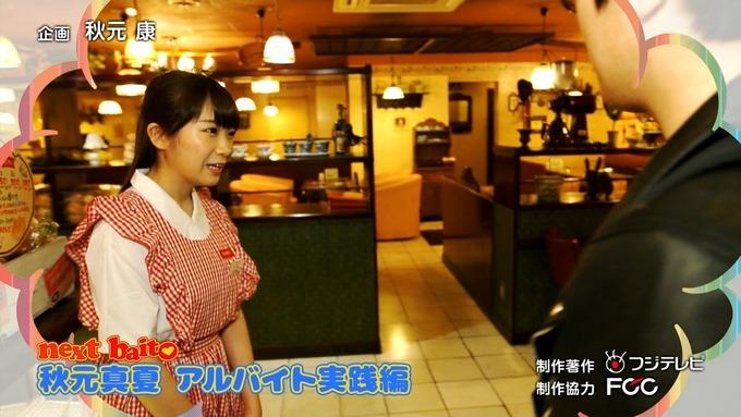 6 My first baito 秋元真夏① (27)