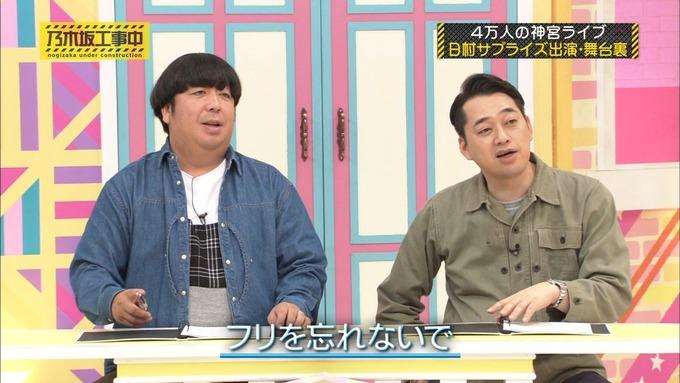 乃木坂工事中 日村密着⑨ (11)
