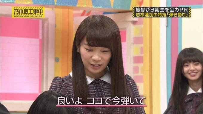 乃木坂工事中 松村沙友理が岩本蓮加を紹介 (504)