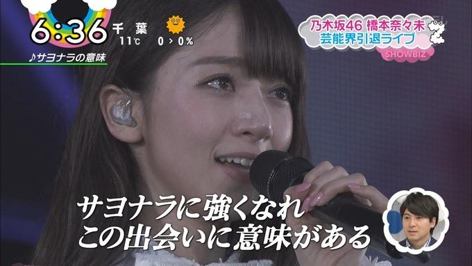 橋本奈々未卒業コンサート『ZIP』 (20)