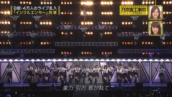 乃木坂工事中 日村密着⑦ (94)