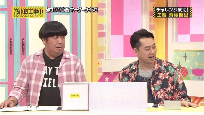 乃木坂工事中 ボーダークイズ⑦ (56)