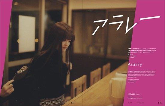 アラレー「松村沙友理と寺田蘭世」 (2)