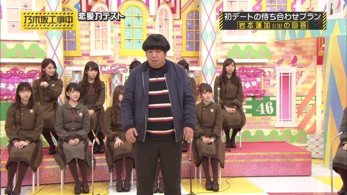 乃木坂工事中 恋愛模擬テスト⑮ (12)