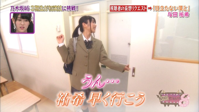 NOGIBINGO8 妄想リクエスト 与田祐希 (33)