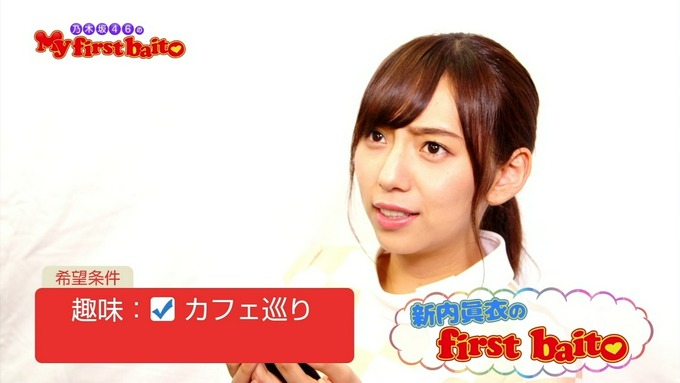 Mt first baito 新内眞衣① (1)