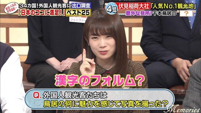 16 世界が驚いたニッポン 秋元真夏② (4)
