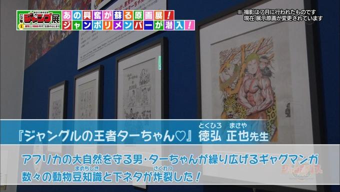 7 ジャンポリス 生駒里奈 (1)