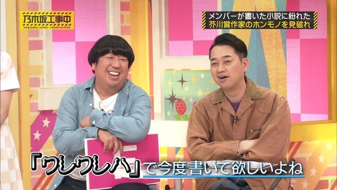 乃木坂工事中 センス見極めバトル⑧ (98)