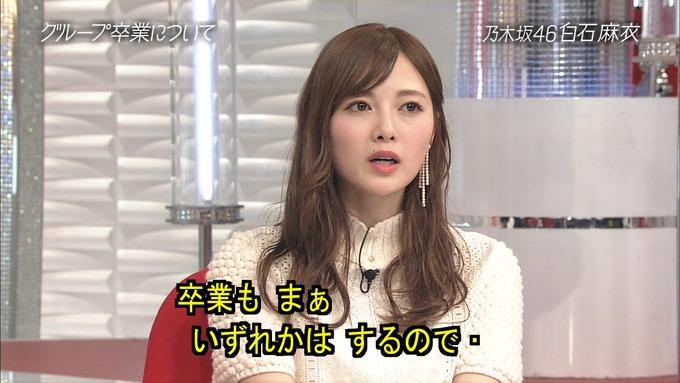 19 おしゃれイズム 白石麻衣⑧ (9)