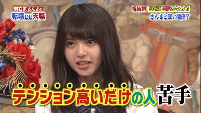 さんまの転職DE天職 生駒里奈 齋藤飛鳥 (14)