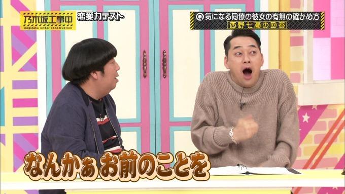 乃木坂工事中 恋愛模擬テスト④ (18)