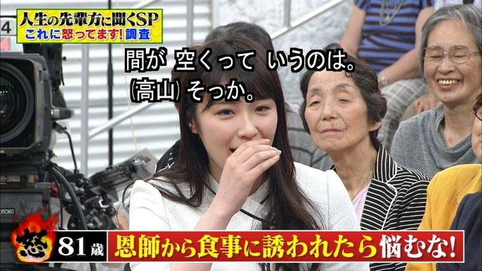25 フルタチさん 高山一実 (16)