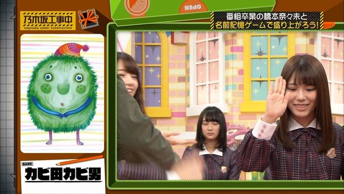 乃木坂工事中 橋本奈々未「ボードゲーム部」ナンジャモンジャ (80)