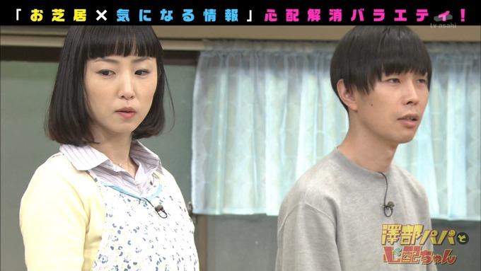 澤部と心配ちゃん 5 星野みなみ (92)