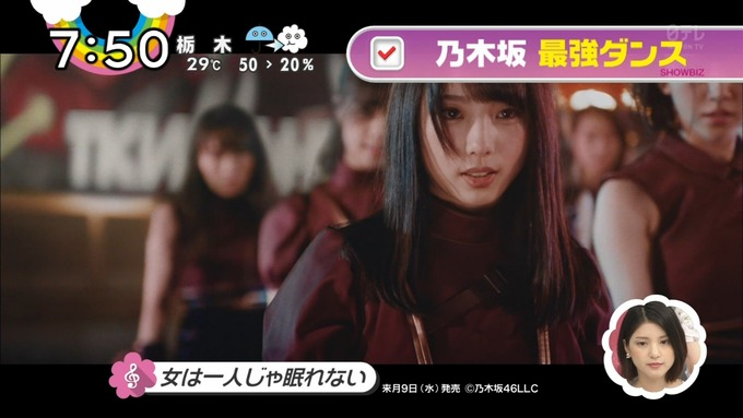 ZIP 女は一人じゃ眠れない MV (6)
