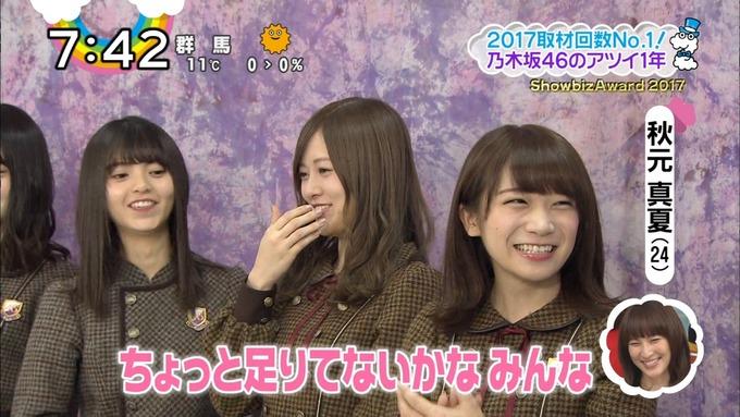 ShowbizAward 2017 乃木坂46 (24)