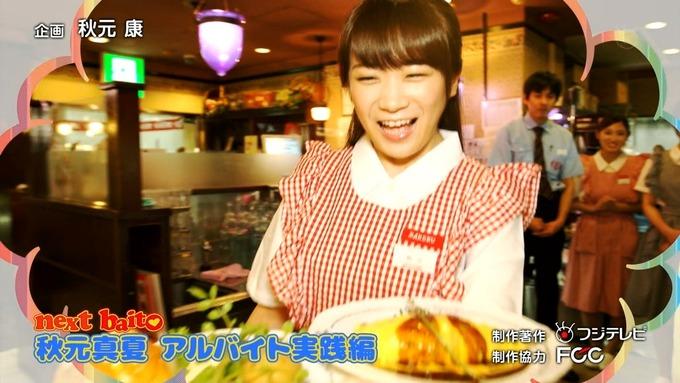 6 My first baito 秋元真夏① (28)