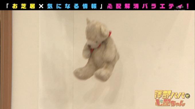 澤部と心配ちゃん 3 星野みなみ (26)