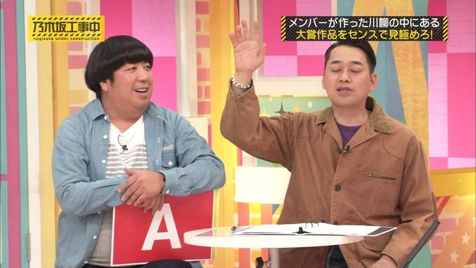 乃木坂工事中 センス見極めバトル③ (44)