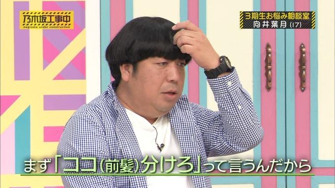 乃木坂工事中 3期生悩み相談 向井葉月 (77)