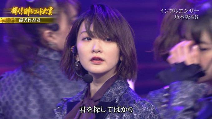 30 日本レコード大賞 乃木坂46 (125)