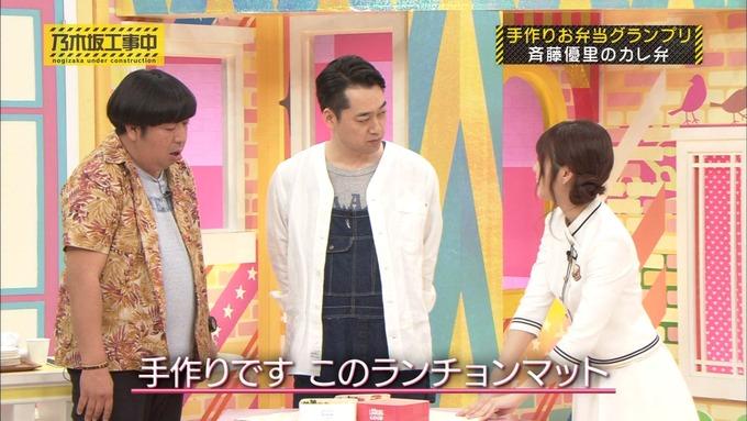 乃木坂工事中 お弁当グランプリ 斉藤優里① (49)