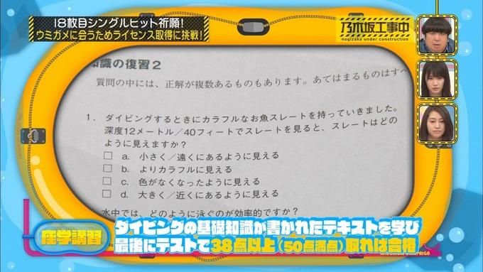 乃木坂工事中 18thヒット祈願③ (61)