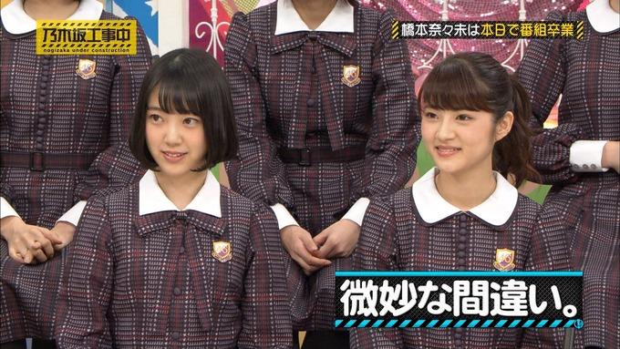 乃木坂工事中 橋本奈々未「ボードゲーム部」ナンジャモンジャ (14)