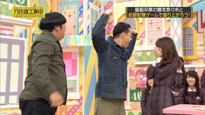 乃木坂工事中 橋本奈々未「ボードゲーム部」ナンジャモンジャ (165)