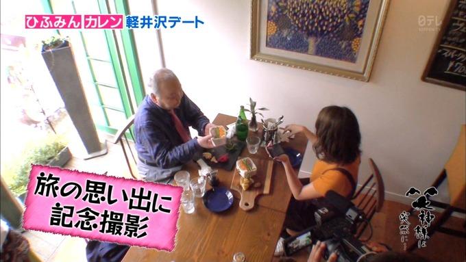 25 笑神様は突然に 伊藤かりん (47)