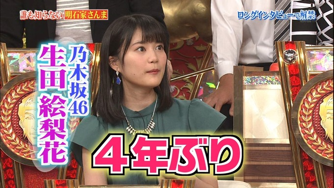 26 誰もしらない明石家さんな 生田絵梨花 (2)